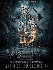 """京城81号2 """"回魂版""""预告"""