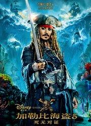 加勒比海盗5:死无对证(国语)