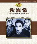 秋海棠 1943版