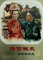 清宫秘史(独家修复版)
