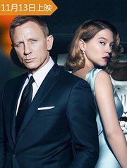 《007:幽灵党》共庆新篇章