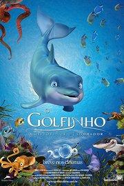 追梦小海豚