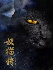 妖猫传 回顾版