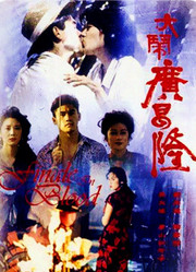 大闹广昌隆(1993)