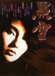 黑雪(1991)