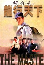 黄飞鸿92(龙行天下)