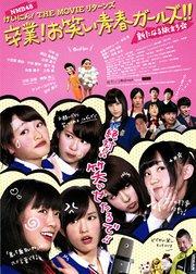 nmb48 艺人 the movie returns