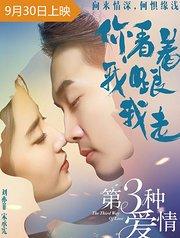 《第三种爱情》宋承宪玩浪漫