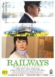 railways 给不能传达爱的大人们