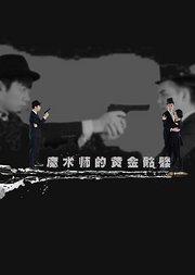 007之杀人游戏