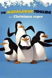马达加斯加企鹅帮圣诞恶搞历险记