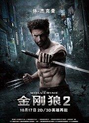金刚狼2(3D)