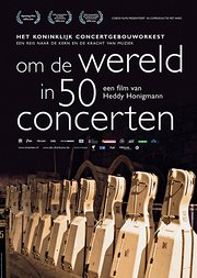五十场音乐会环游世界