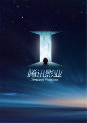 2017腾讯影业年度发布会