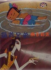 葫芦兄弟之幽谷彩莲