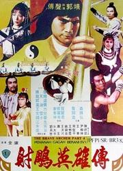 神雕侠侣(1982)