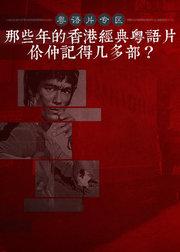 那些年的香港经典粤语片