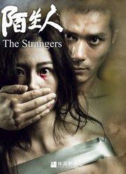 陌生人(2016)