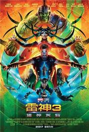 雷神3:诸神黄昏普通话版