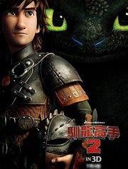 驯龙高手2 预告片