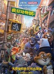 疯狂动物城(国 语 版)