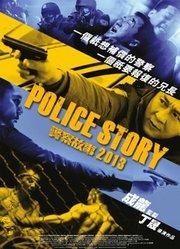 警察故事2013(粤语)