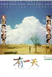 有一天(2014)