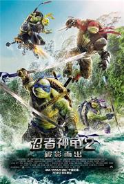 忍者神龟2:破影而出(预告片)