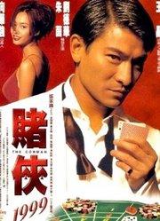 赌侠1999 粤语