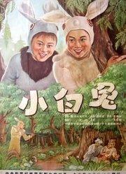 小白兔(1954)