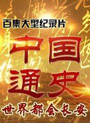 中国通史-世界都会长安