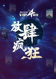 腾讯视频VIP四周年