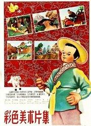 神笔马良(1955)