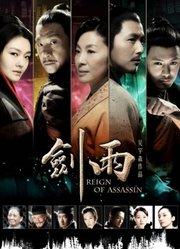 剑雨(粤语)