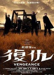 复仇(2009)