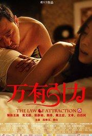 万有引力(2011)