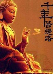 千年菩提路:普陀洛迦(下)