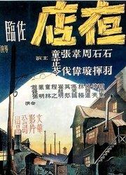 夜店(1947)