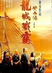 黄飞鸿之五:龙城歼霸(粤语)