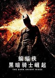 蝙蝠侠:黑暗骑士崛起(4K)