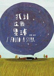找到这颗星球