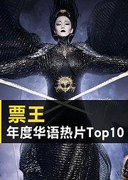 【票王】2016年度华语热片Top10