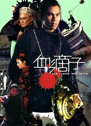 血滴子(1975)