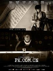 PK.COM.CN