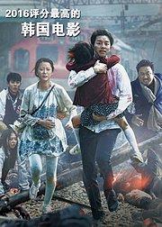 豆瓣网友票选:2016评分最高的韩国电影