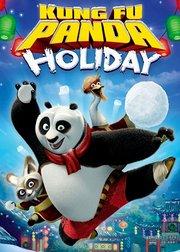 功夫熊猫感恩节