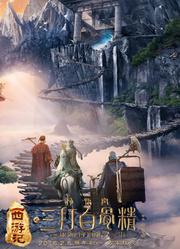 《西游记之孙悟空三打白骨精》首映发布会