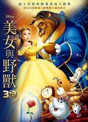 美女与野兽(国语)(1991)