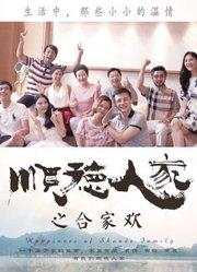 2018爱情喜剧片《顺德人家之合家欢》1080p.HD国语中字迅雷下载