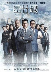 培根唠电影23:寒战2